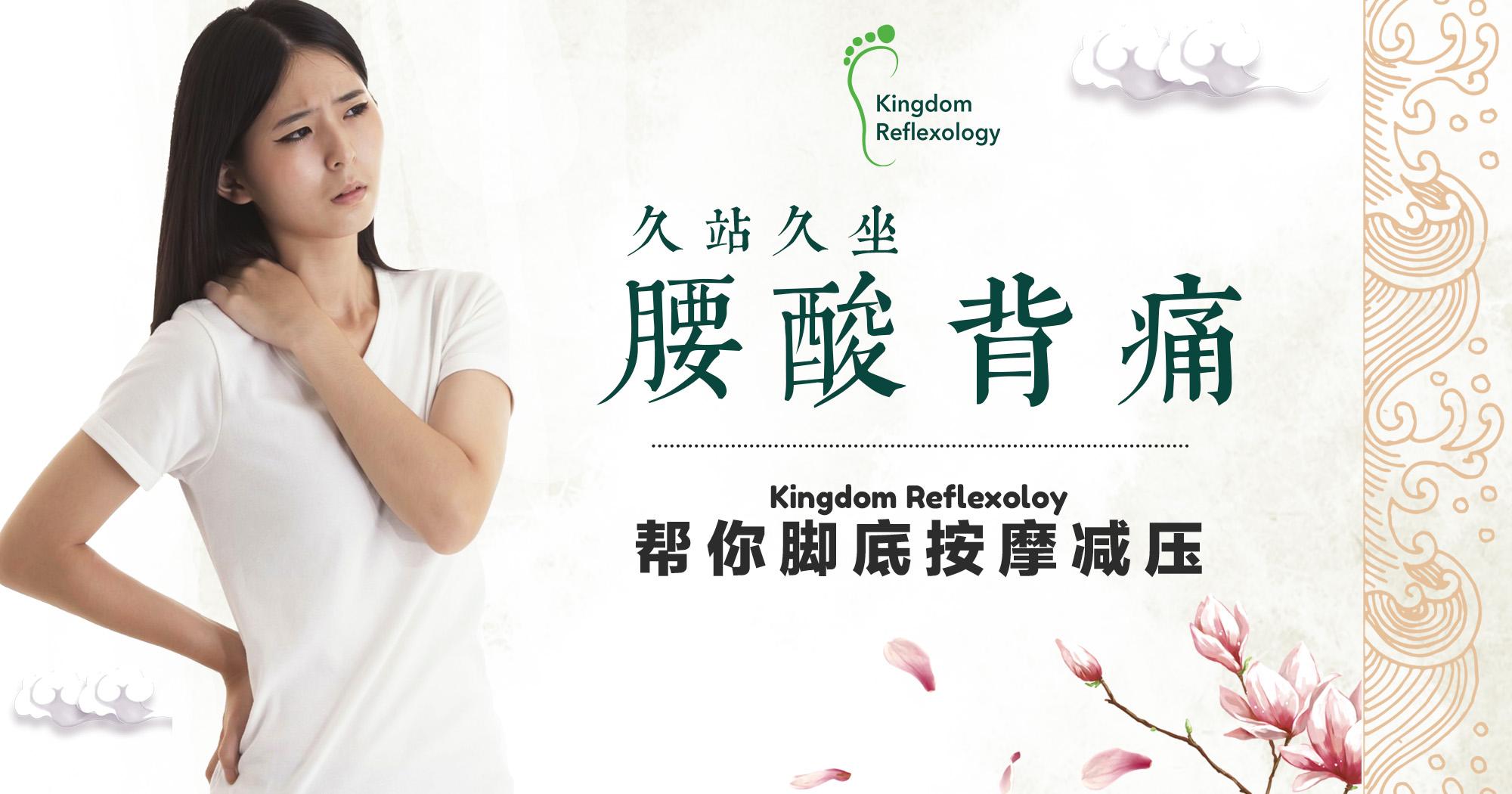 Kingdom-Reflexology-Foot Massage