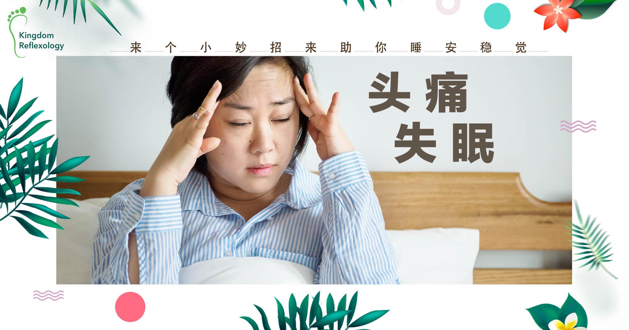 Kingdom-Reflexology-Headache & Insomnia Problem